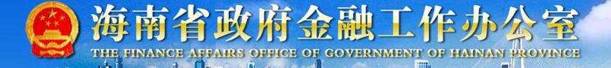 德赢app官网下载安装省政府金融工作办公室