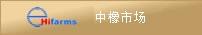 中橡商务网